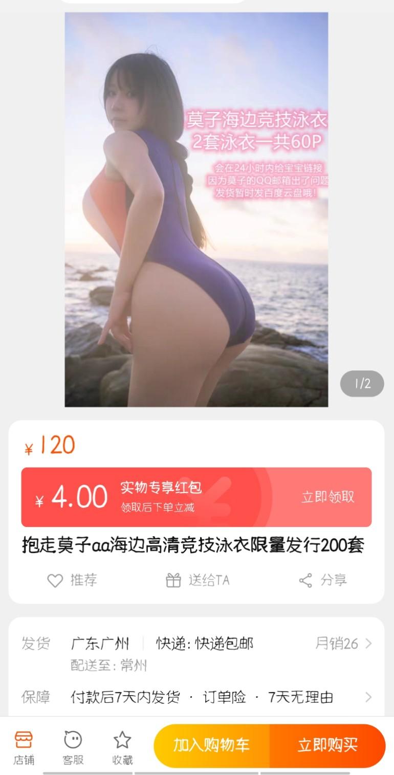 200元自购抱走莫子10月新作(竞技泳衣)[950M+5LB]
