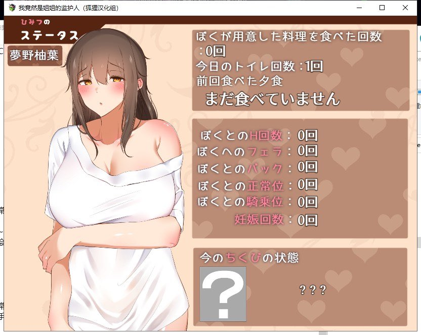 【RPG/汉化】我竟然是姐姐的监护人 PC+安卓 精翻汉化完结版+回想【新汉化/2G】